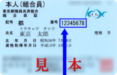 東京都職員共済組合ホームページ